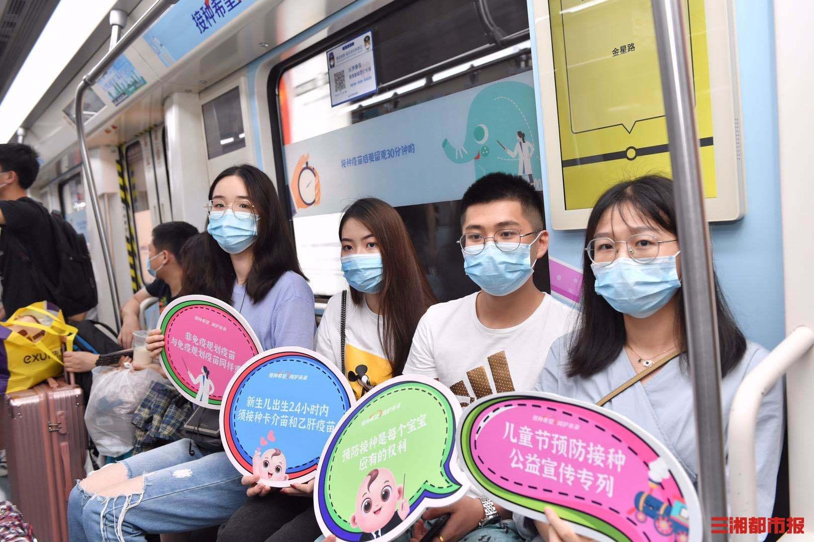 长沙地铁2号线疫苗科普专列今日上线!