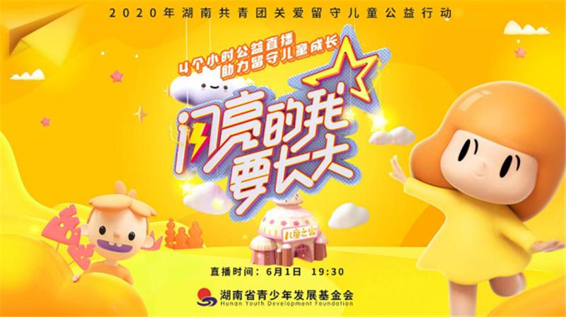 湖南共青团明日开启公益直播,助力留守儿童健康成长