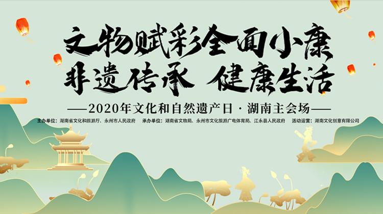 直播回顾>>文物赋彩全面小康 非遗传承 健康生活——2020年文化和自然遗产日·湖南主会场