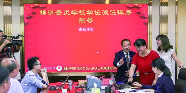 株洲城区民办义务教育学校进行电脑随机派位