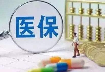 @长沙人  6月30日前缴纳医保,享受550元政府补助