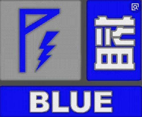湖南发布山洪灾害蓝色预警,这些地方注意