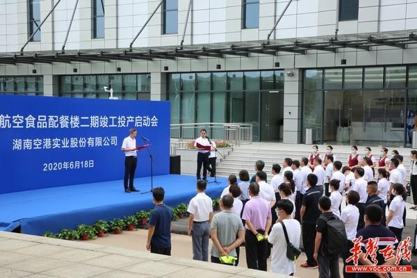 日产2.5万份餐食 湖南最大航空食品生产基地正式投产