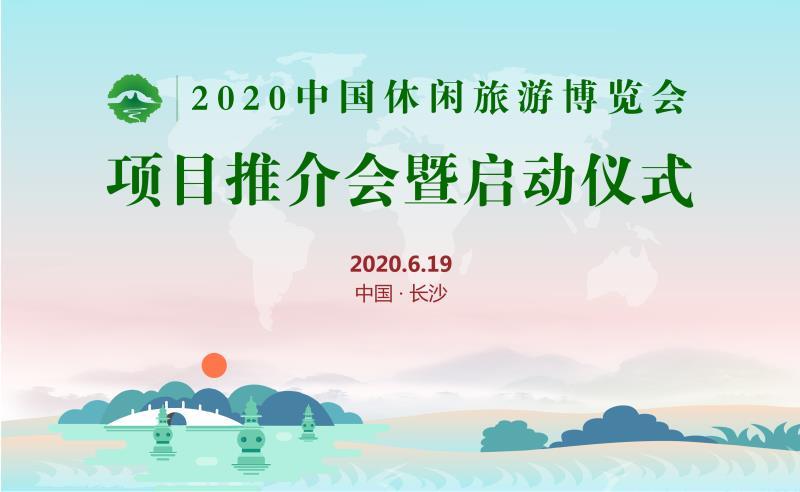 直播回顾>>多元融合,多级共享,2020中国休闲旅游博览会项目现场推介