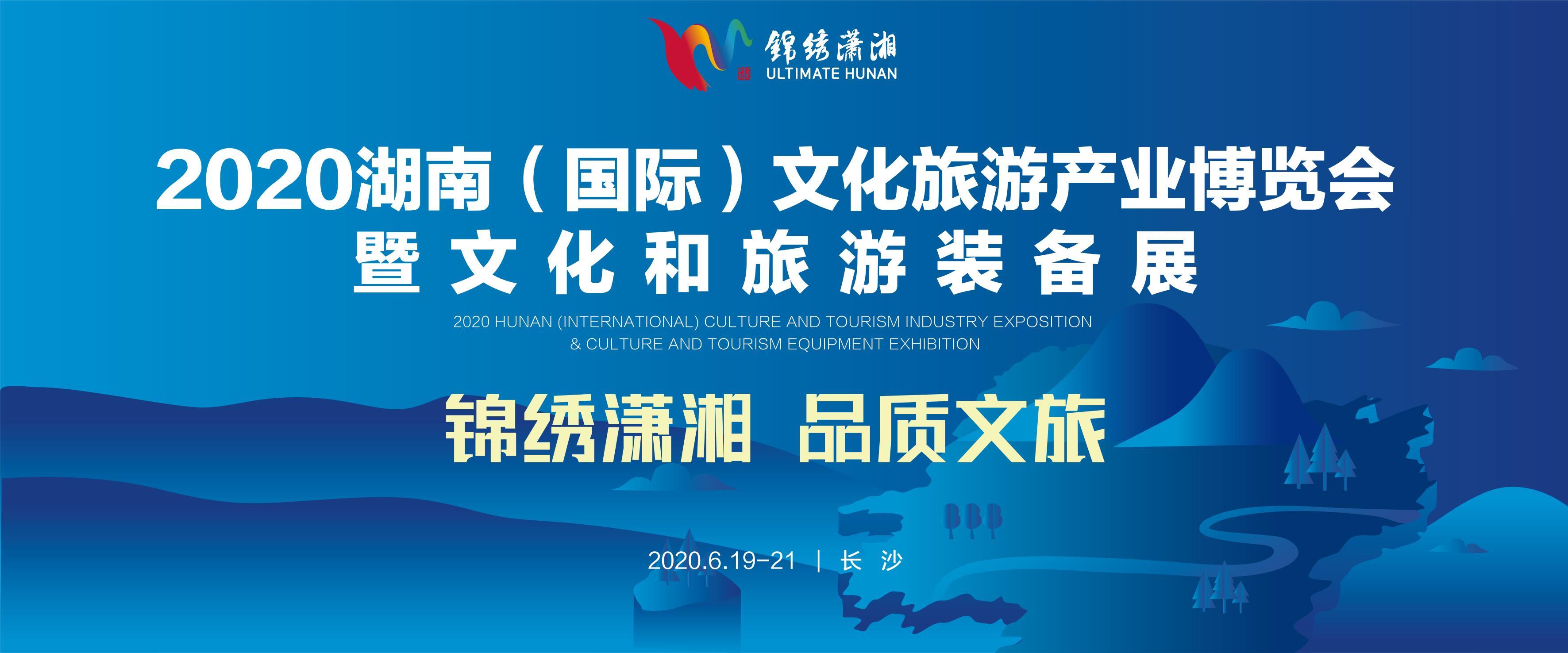 直播回顾>>2020湖南旅博会启幕 上演年度文旅采购盛宴