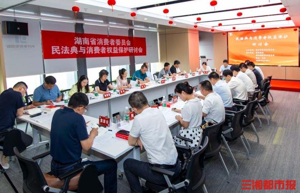 湖南举办《民法典》与消费者权益保护研讨会