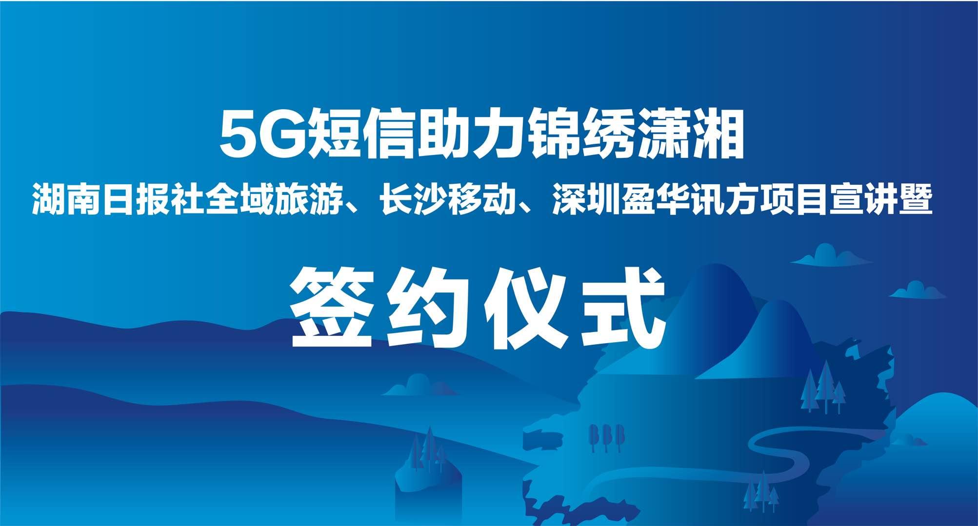 直播预告>>5G短信来了!打造智慧文旅发展新态势