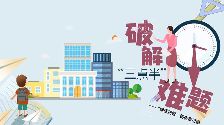 """破解""""三点半""""难题——三湘都市报16楼深读周刊"""
