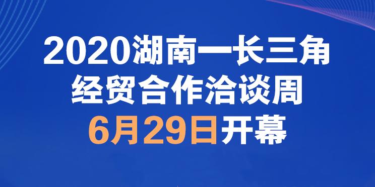 【专题】2020湖南-长三角经贸合作洽谈周