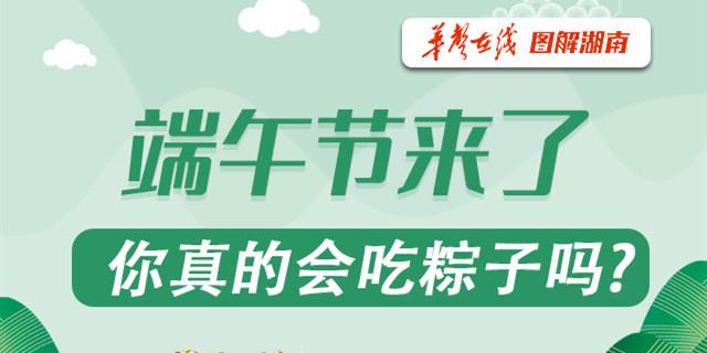 【图解】端午节来了,你真的会吃粽子吗?