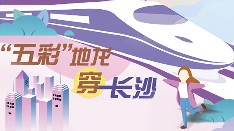 """""""五彩""""地龙穿长沙——三湘都市报深读周刊"""