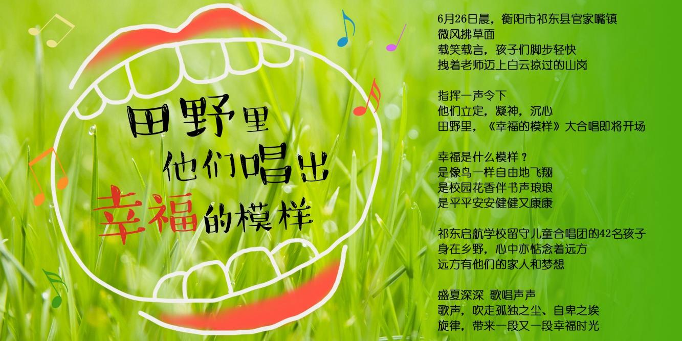 创意海报丨田野里,他们唱出幸福的模样