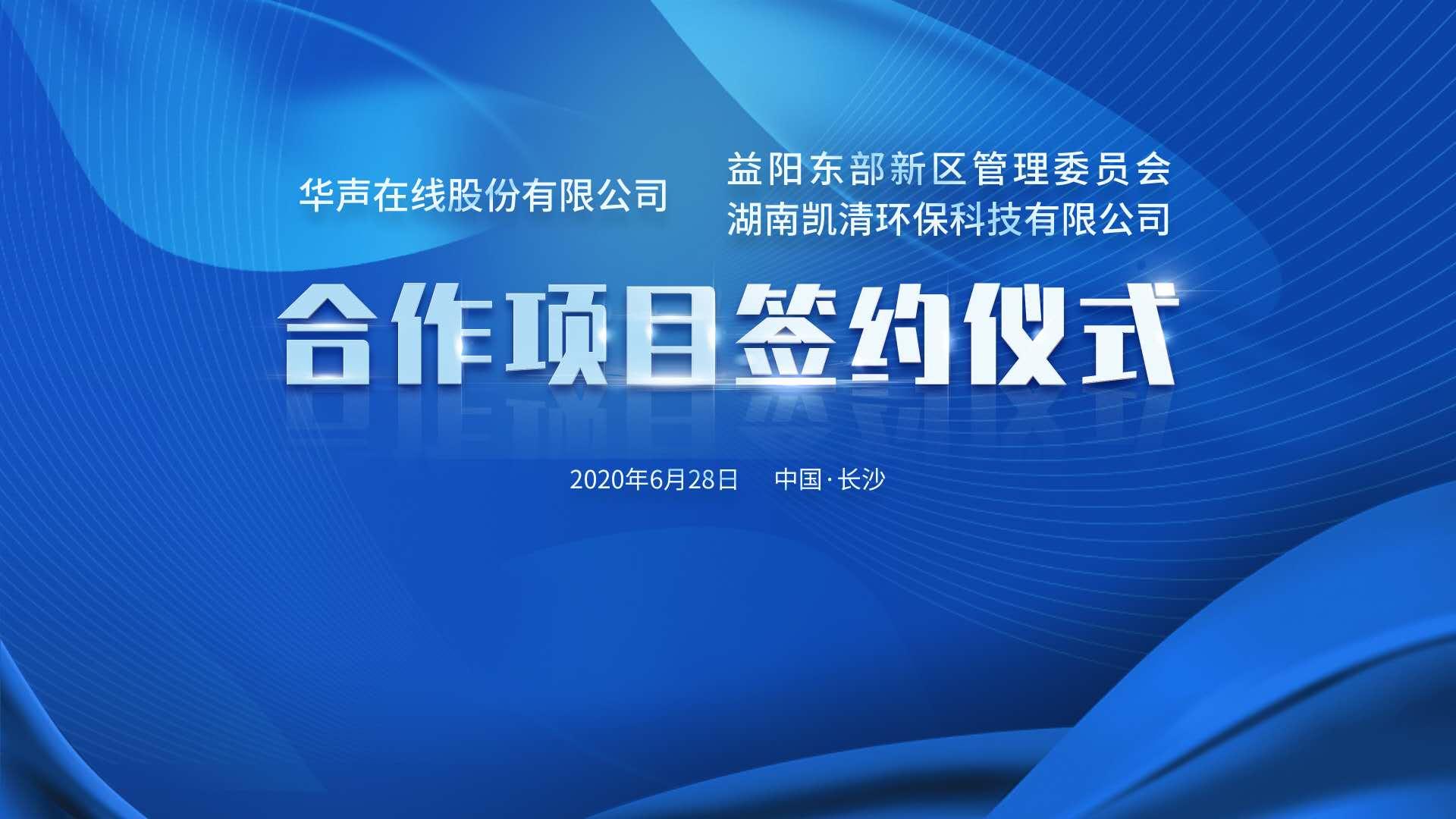 直播回顾>>华声公司分别与益阳东部新区、凯清环保开展战略合作