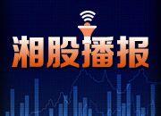 """安克创新IPO获受理,试点注册制的创业板迎来首位""""湘籍考生"""""""