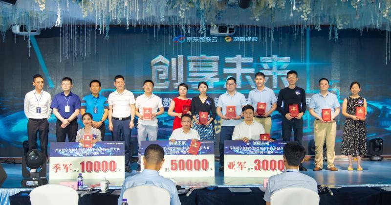湘潭首届数字经济与智慧城市科技创新应用大赛圆满收官