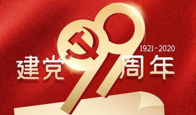创意海报 建党99周年,重温9位湘籍著名共产党员的金句