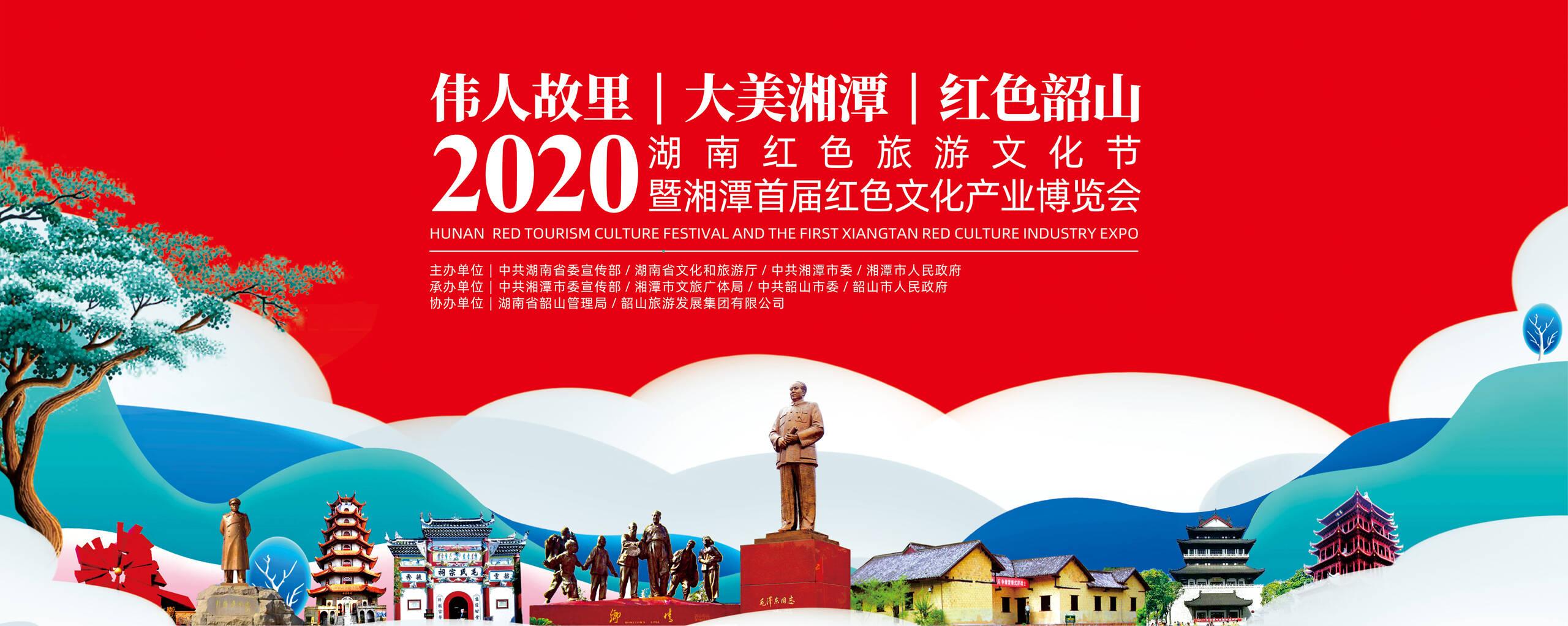 """华声直播>>""""2020湖南红色旅游文化节暨湘潭首届红色文化产业博览会""""新闻发布会"""