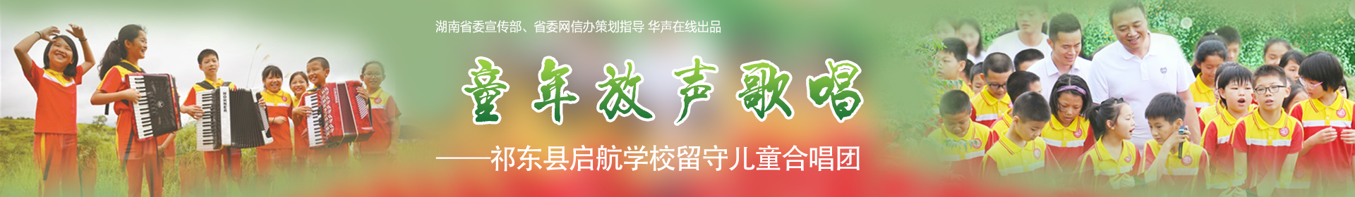 童年放声歌唱——祁东县启航学校留守儿童合唱团
