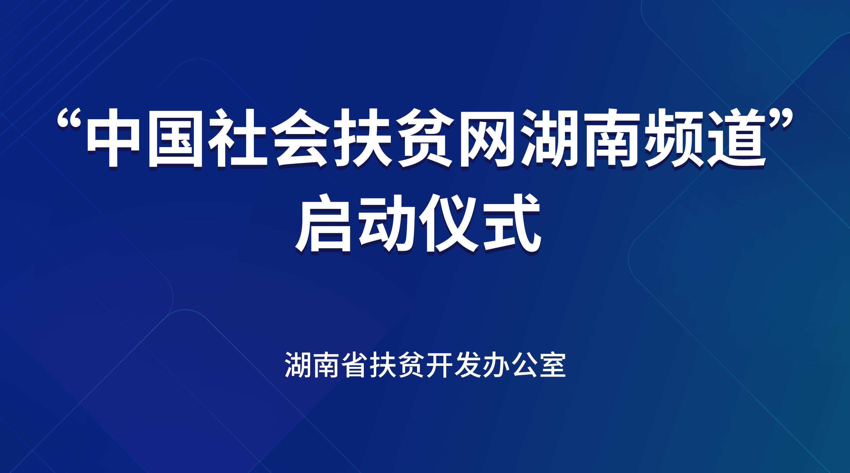 """华声直播>>""""中国社会扶贫网湖南频道""""启动仪式"""