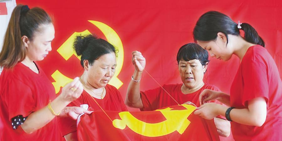 """绣党旗庆""""七一"""""""