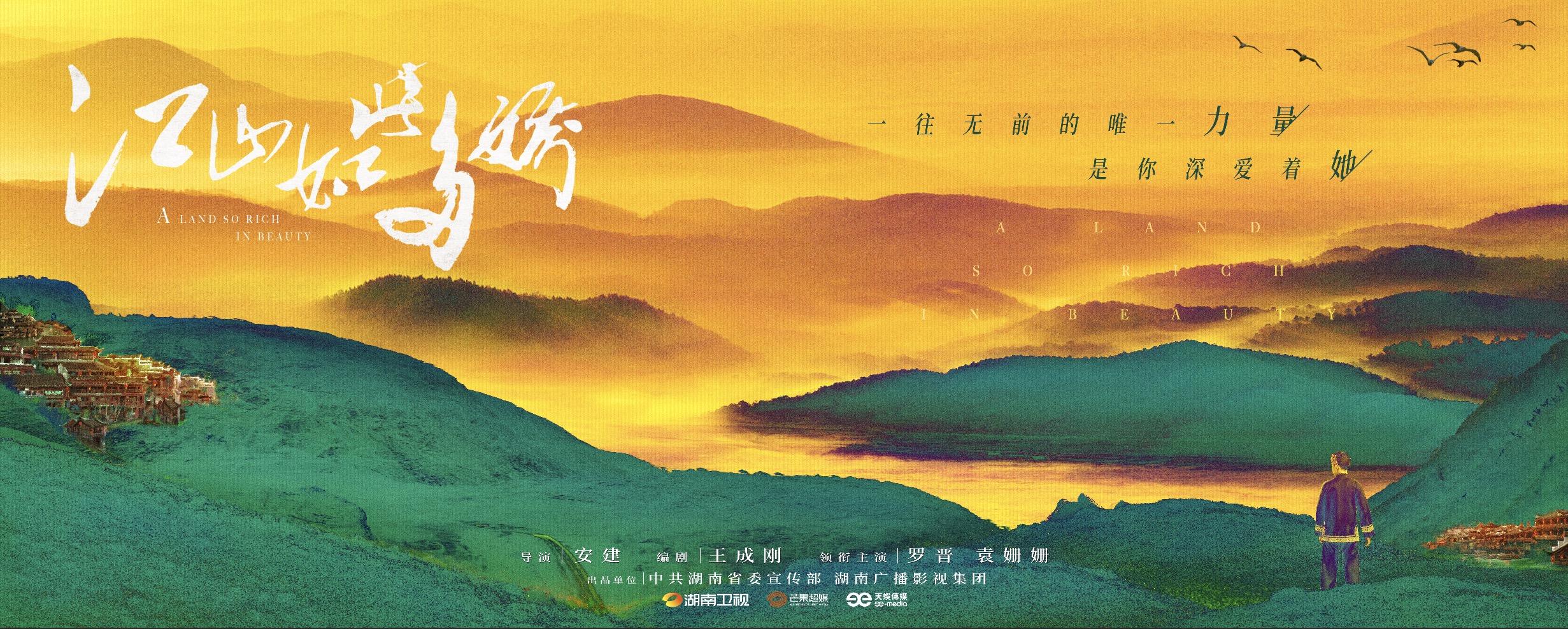 电视剧《江山如此多娇》计划今年年底在湖南卫视播出
