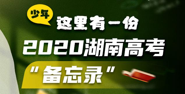 """@考生们,这里有一份2020湖南高考""""备忘录"""""""