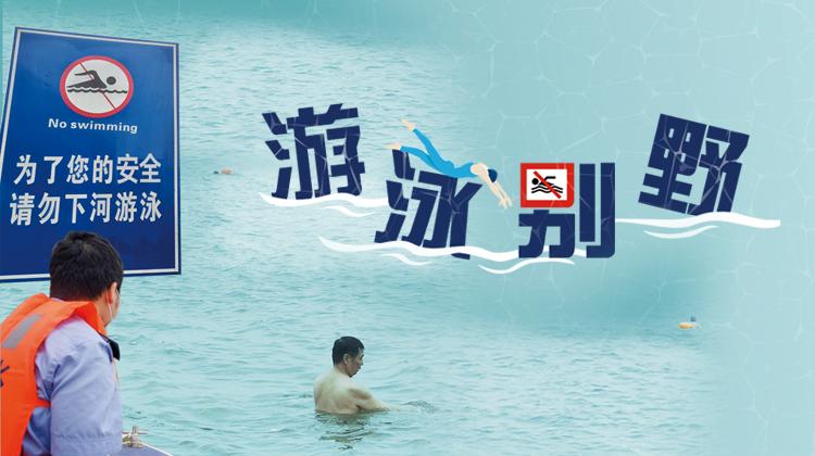 游泳别野——三湘都市报16楼深读周刊