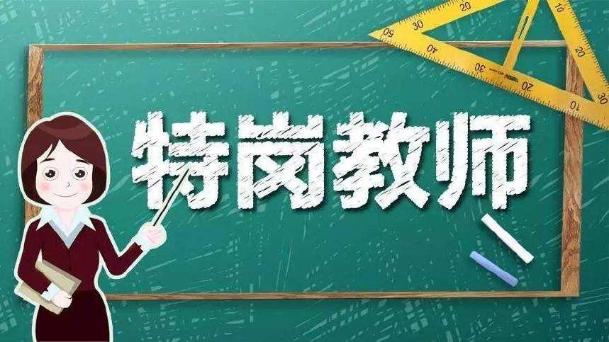 湖南农村特岗教师招聘考试(笔试)7月19日举行