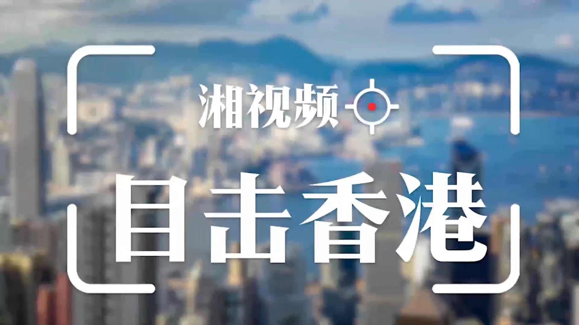 湘视频·目击香港丨美干涉香港事务 市民请愿:限制美乱港官员入境