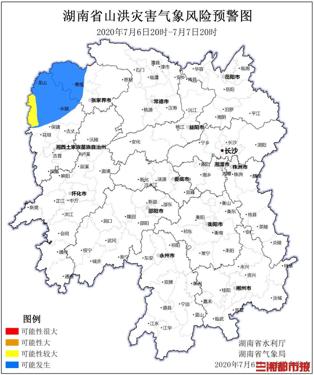 湖南省水利厅与省气象局联合发布山洪灾害预警