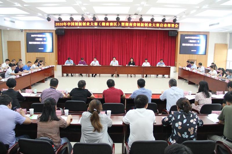 2020年中国创新创业大赛湖南赛区拉开帷幕