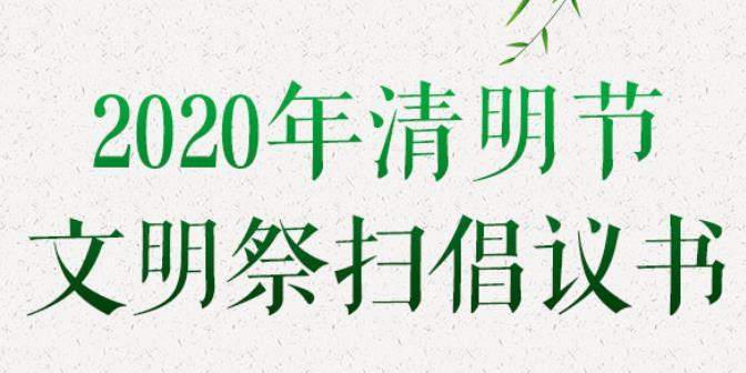 湖南省文明办、省民政厅发布2020年清明节文明祭扫倡议书