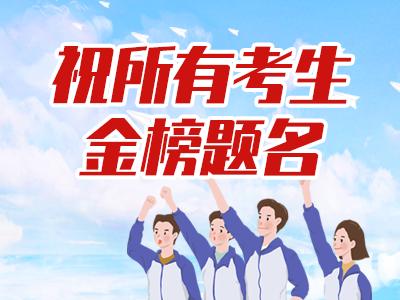 华声在线发布2020年湖南高考各科目试卷及参考答案