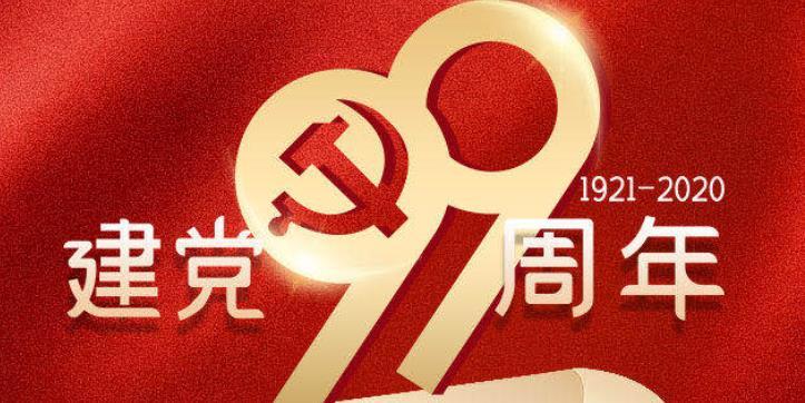 纪念中国共产党成立99周年