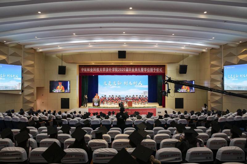 两天10个场次 中南林涉外学院为2600余名毕业生举行毕业典礼