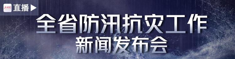 直播|打好打胜防汛救灾硬仗 全省防汛抗灾工作最新情况发布