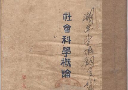 长沙文化书社——传播新思想新文化的重要阵地