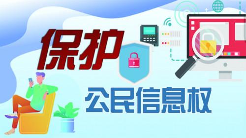 保护公民信息权——三湘都市报16楼深读周刊