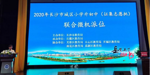 2020年长沙城区小学升初中征集志愿批微机派位举行