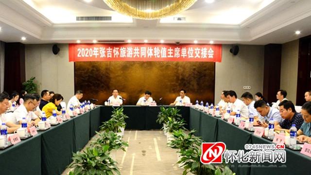 上图:张吉怀旅游共同体轮值主席单位交接会议现场