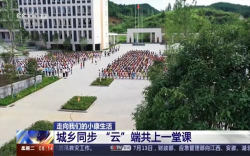 央视《新闻联播》重磅推介湖南省基础教育改革发展经验