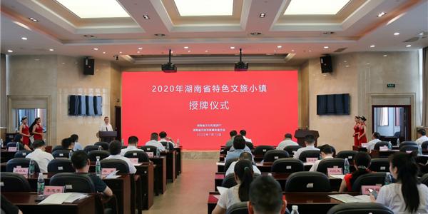 [一周湖南]2020年湖南省十大特色文旅小镇授牌 长沙中小学7月17日起开始放暑假