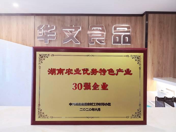 湖南农业优势特色产业30强名单公布,华文食品等上榜