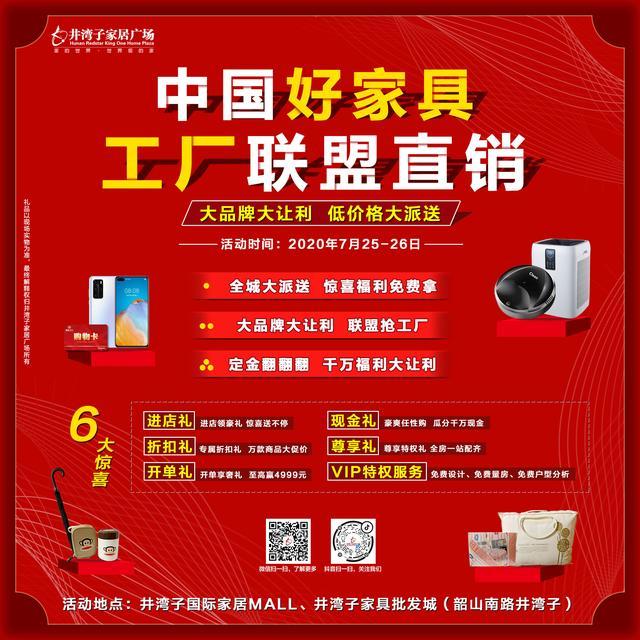 """7月25日,""""中国好家具 工厂联盟直销""""活动将在井湾子家居盛大开启"""