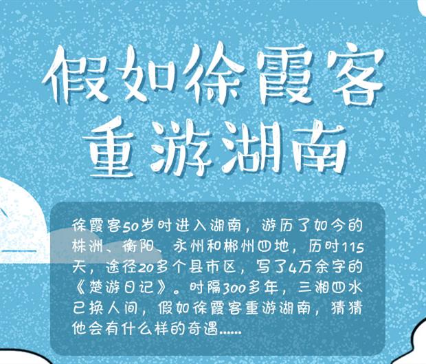 创意海报|假如徐霞客重游湖南