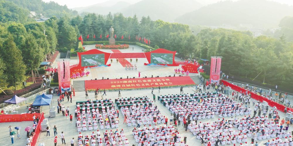 红色旅游文化节开幕