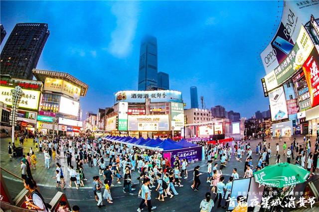 """让夜经济更火!长沙市首届""""夜星城""""消费节启动"""