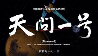 """带你涨知识!解析为什么中国行星探测任务名为""""天问""""?"""
