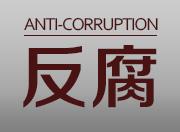 省发改委原党组成员欧阳旭一审获刑十年