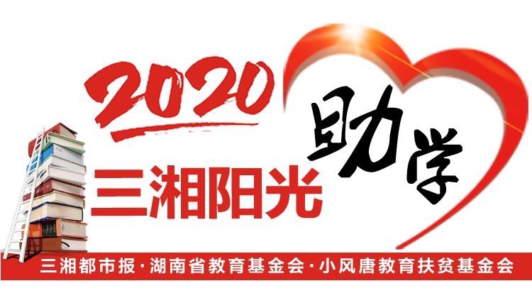 2020三湘阳光助学